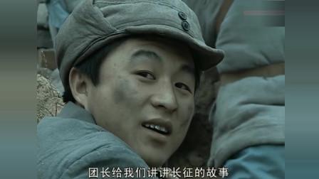 想听李云龙讲长征的故事?门都没有。每个人至少得干掉士个鬼子!