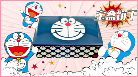 日本食玩 哆啦A梦曲奇饼干 蓝胖子机器猫零食