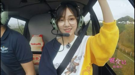 乘坐直升机俯视整个贵州大地 蜜食记 20190228 超清版