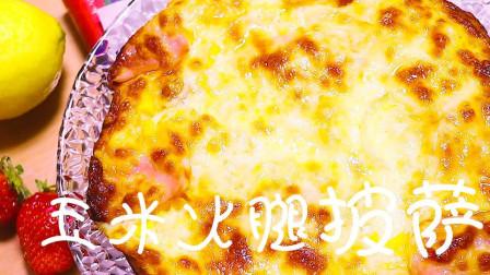 """""""芝士""""就是力量,给你推荐一个快手披萨做法,超多芝士巨好吃"""