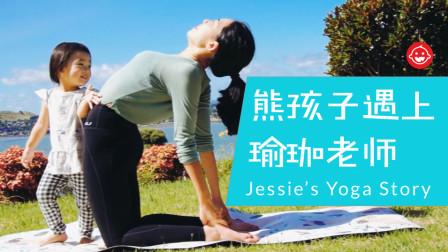 熊孩子遇上瑜珈老师(一镜到底) - Jessie's Yoga Story
