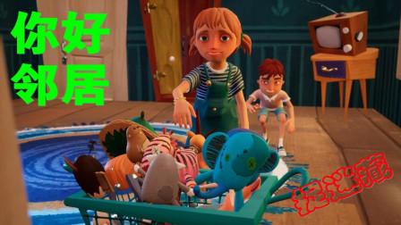 【小握解说】姐姐找玩具被弟弟破坏《你好邻居:捉迷藏》第一章(下)