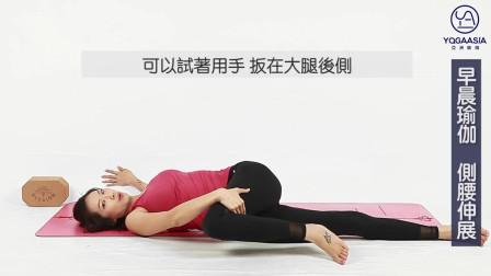 早晨瑜珈:8分钟唤醒身体 开启美好一天!