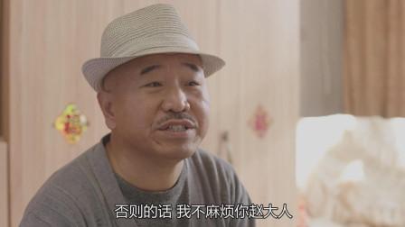 刘能找赵四签字报销50块钱,没想赵四百般刁难,我不麻烦你赵大人