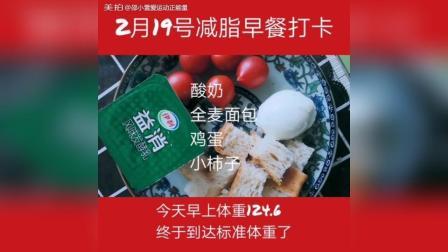 2月19号减脂早餐打卡 酸奶全麦面包 鸡蛋小柿子