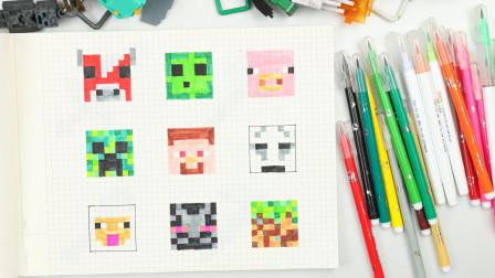 一起来画画我的世界格子小画儿童简笔画趣盒子手工课