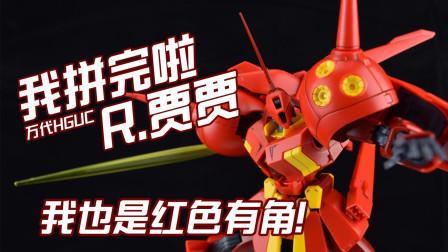 【我拼完啦!】我也是红色有角!万代HGUC R.贾贾 高达模型素组流程