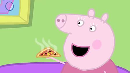 小猪佩奇猪爷爷和猪奶奶吃起了香喷喷的披萨