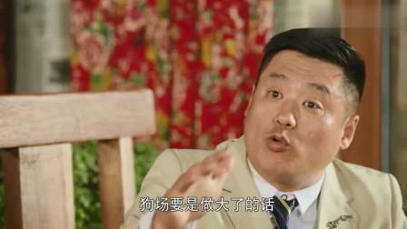 宋晓峰大摆官架子,把身边的王大拿都看懵了,这架子比自己都大啊