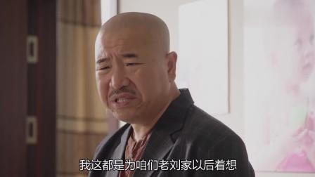 乡村爱情11:刘能吃不下饭睡不着觉,自己媳妇反而这样批评他!