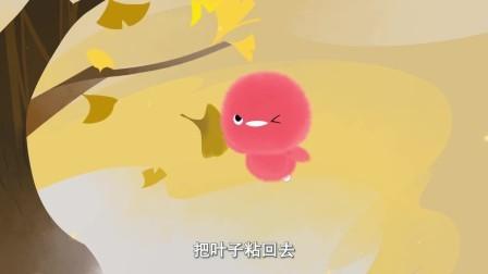小鸡彩虹 第五季 小鸡彩虹:树叶快要掉光了,小红很着急