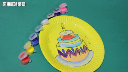 美味可口的蛋糕是我们都喜欢吃的甜点,跟玲姐一起在盘子上画蛋糕吧