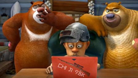 四川方言版熊出没:熊大熊二请光头强去上网冲浪?笑的肚儿痛!