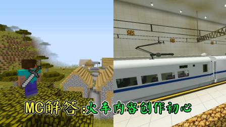 我的世界MC解答:火车内容创作初心介绍,原来是这么想的!