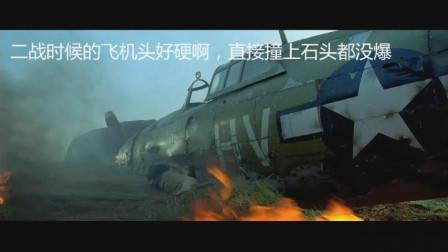 欢迎来到东莫村:二战时的飞机头好硬啊,这样撞上石头都没爆