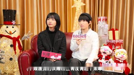 """【藏马】草莓音乐会""""房东的猫""""专访"""