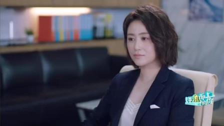 逆流而上的你:刘艾面试算是很成功,不过最后的一个问题难住了她