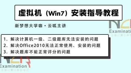 虚拟机(win7)安装教程 第1课