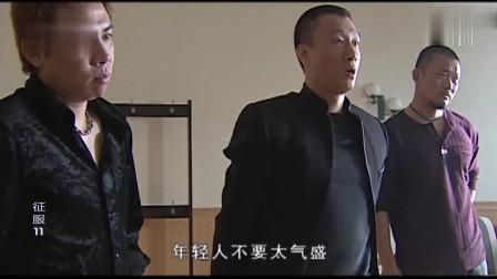 """《征服》:""""年轻人不要太嚣张!""""孙红雷:不嚣张叫年轻人吗?"""