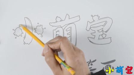 小萌宝简笔画 宫崎骏的龙猫怎么快速画出来呢?看完你就知道了