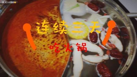 我的日常连续三天吃火锅了已经, 本来以为吃不腻