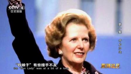 """国家记忆:香港回归往事,""""铁娘子""""撒切尔怎么应对!"""