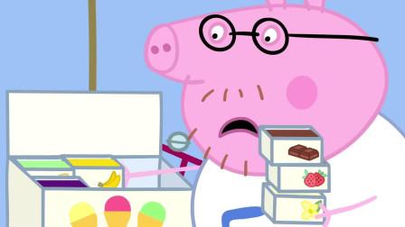 小猪佩奇:哇哦,猪爸爸开了冰淇淋店,真是太好啦