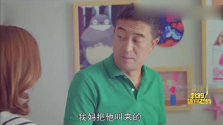 我的体育老师:王晓晨飞扑蜜吻张嘉译!当着前