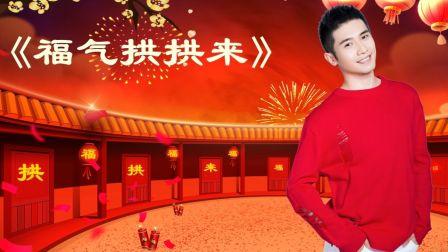 青年舞蹈家邓斌原创作品《福气拱拱来》-正面演示