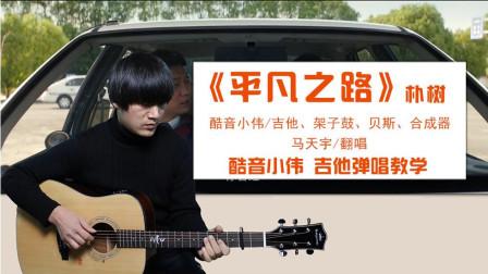 乐队版《平凡之路》朴树 酷音小伟吉他弹唱教学 吉他自学教程
