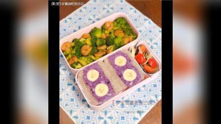 2019.2.20午饭便当西兰花炒虾仁+紫薯芋泥香蕉三明治