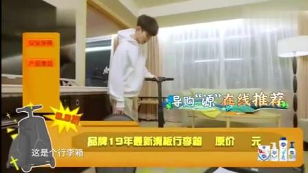导购王源在线推荐神奇行李箱,粉丝问王俊凯易烊千玺也有吗