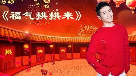 青年舞蹈家邓斌原创作品《福气拱拱来》-背面演示