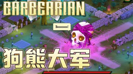 【逍遥小枫】你见过狗熊率领人类去开疆扩土的游戏嘛? | 熊蛮人(上)