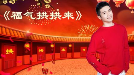 青年舞蹈家邓斌原创作品《福气拱拱来》-动作分解