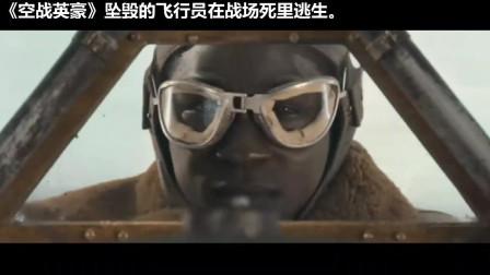 【刺激震撼的战争名场面】战斗机迫降在枪林弹雨的战地,飞行员被卡飞机下,多亏战友拯救!