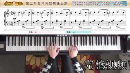 第二号匈牙利狂想曲主题 五线谱钢琴视频