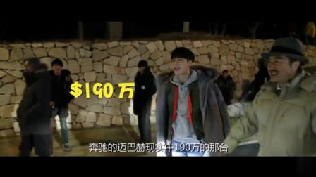 张艺兴:哦!迈巴赫!导演:送你一辆,这么深的套路让艺兴要回农村