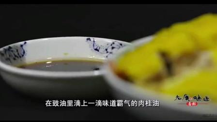 老广的味道,白切鸡蘸肉桂油,桂皮焖羊肉,桂皮蒸鱼!