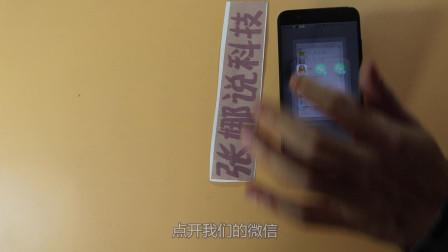 张娜说科技:怎么更换微信的聊天背景?