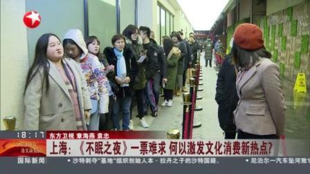 视频|上海: 《不眠之夜》一票难求 何以激发文化消费新热点?