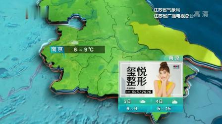 江苏天气预报20190302 江苏时空气象站 20190302 高清版