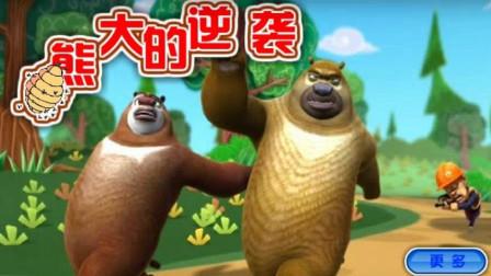 光头强又来砍树熊大准备用蜂窝惩罚他,熊大的逆袭!游戏