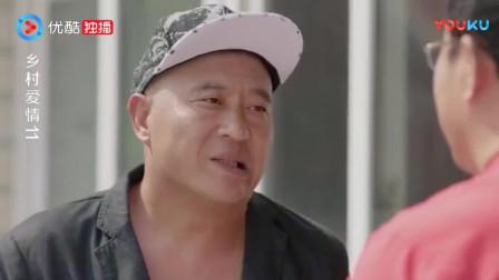 """赵四终于开始怼刘能,还骂他真是""""有勇无谋""""!真混大胆了?"""