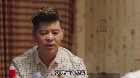 乡村爱情11:李大国破产,原来是因为这件事,这下他和一水说了