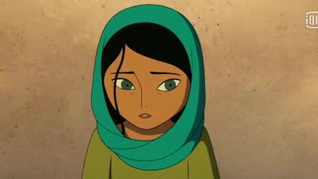 养家之人-阿富汗的小花木兰