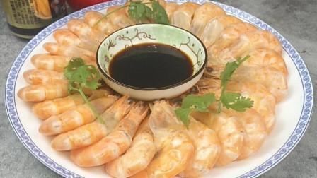 青虾换种做法,简单美味又营养,鲜香味美,造型美观,比清炒虾仁省事,真是色香味俱佳