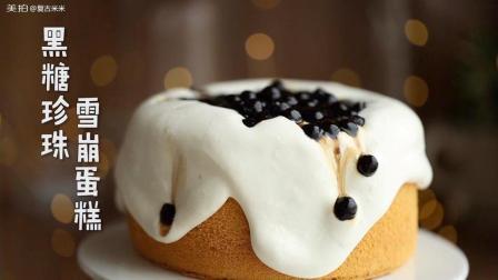 黑糖珍珠雪崩蛋糕
