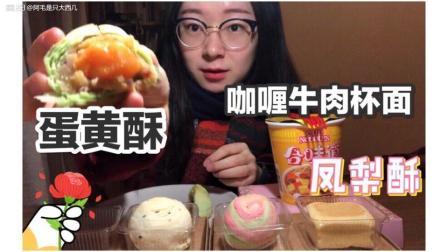 抹茶蛋黄酥+奶黄Q心酥+蔓越莓奶黄酥+凤梨酥