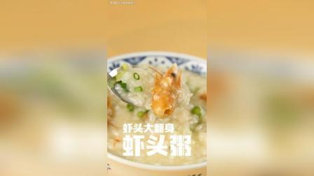 做鲜虾粥的秘诀: 虾头也是宝哦